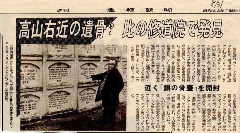 Sankei Shimbun, 31 August 1988, The Bones of Takayama Ukon